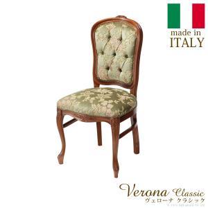 イタリア輸入家具 ヴェローナ クラシック アンティーク調 金華山ダイニングチェア|momoda