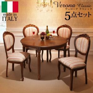 イタリア輸入ダイニング ヴェローナ クラシック 5点セット テーブル幅110cm+チェア4脚 代引き不可|momoda