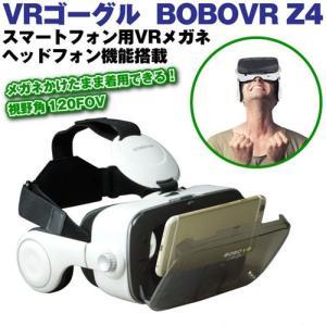 VRゴーグル BOBOVR Z4 スマホ VRヘッドセット メガネ掛けて装着可能 FOV120度の大...