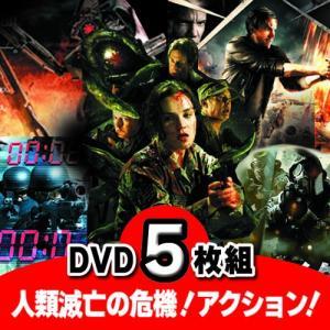 洋画DVD 人類滅亡の危機 衝撃のパニックアクション  5枚組