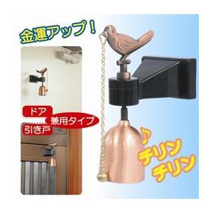 アイワ金属 玄関チャイム(引戸・ドア兼用) 806113|momoda