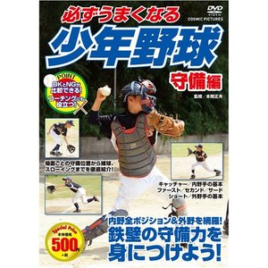 必ずうまくなる少年野球 守備編の関連商品8