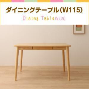 ファミリー向け タモ材 ハイバックチェア ダイニング Uranus ウラノス ダイニングテーブル W115|momoda