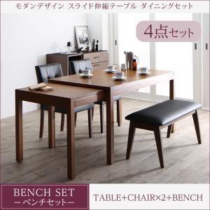 モダンデザイン スライド伸縮テーブル ダイニングセット ST...
