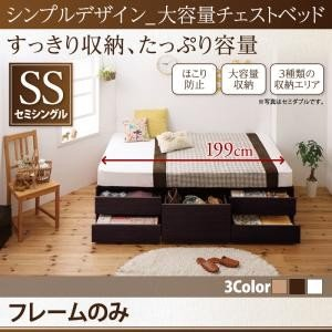 シンプルデザイン_大容量チェストベッド SchranK シュランク ベッドフレームのみ セミシングル|momoda