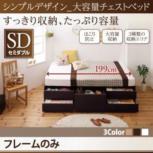 シンプルデザイン_大容量チェストベッド SchranK シュランク ベッドフレームのみ セミダブル|momoda