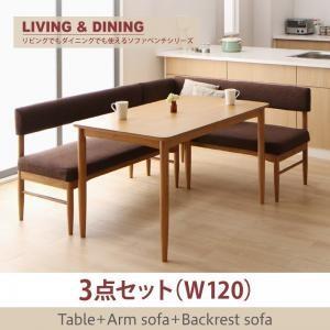 リビング ダイニング ソファベンチ A-JOY エージョイ 3点 テーブル+ソファ1脚+アームソファ1脚 ナチュラル W120|momoda