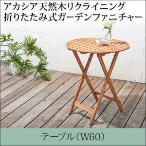 アカシア天然木リクライニング折りたたみ式ガーデンファニチャー Oase オアーゼ テーブル W60|momoda