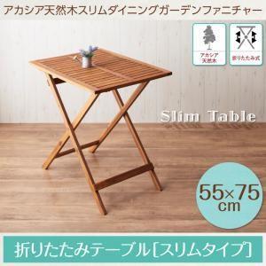 アカシア天然木スリムダイニングガーデンファニチャー Cyrielle シリエル テーブル スリムタイプ W55|momoda