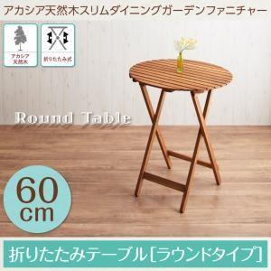 アカシア天然木スリムダイニングガーデンファニチャー Cyrielle シリエル テーブル ラウンドタイプ W60|momoda
