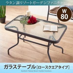 ラタン調リゾートガーデンファニチャー Rashar ラシャル テーブル W80|momoda