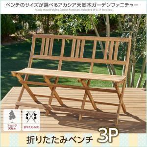 ガーデンファニチャー アカシア天然木 エフィカ ガーデンベンチ 3P|momoda