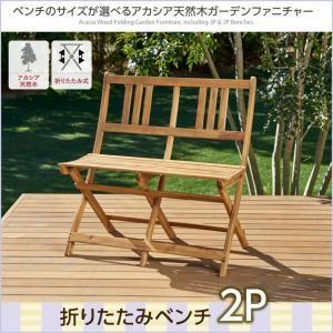 ガーデンファニチャー アカシア天然木 エフィカ ガーデンベンチ 2P|momoda