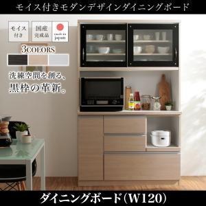 モイス付きモダンデザインダイニングボード Schwarz シュバルツ キッチンボードW120 momoda