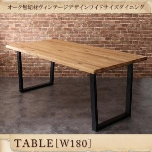 オーク無垢材ヴィンテージデザインワイドサイズダイニング Lepus レプス ダイニングテーブル W180|momoda