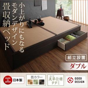 組立設置 畳ベッド タタミベッド 収納ベッド 美草 日本製 モダンデザイン 花水木 ハナミズキ ダブル momoda