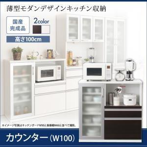 奥行41cmの薄型モダンデザインキッチン収納 Sfida スフィーダ カウンター W100 momoda