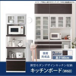 奥行41cmの薄型モダンデザインキッチン収納 Sfida スフィーダ キッチンボード W60 momoda