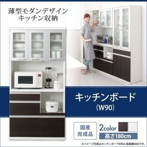 奥行41cmの薄型モダンデザインキッチン収納 Sfida スフィーダ キッチンボード W90 momoda