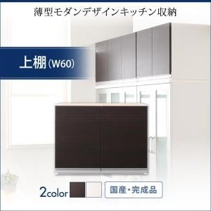 奥行41cmの薄型モダンデザインキッチン収納 Sfida スフィーダ 上棚 W60 momoda
