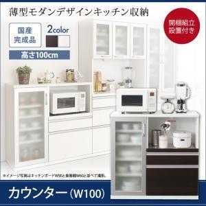 組立設置 奥行41cmの薄型モダンデザインキッチン収納 Sfida スフィーダ カウンター W100 momoda