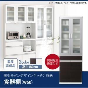 組立設置 奥行41cmの薄型モダンデザインキッチン収納 Sfida スフィーダ 食器棚 W60 momoda