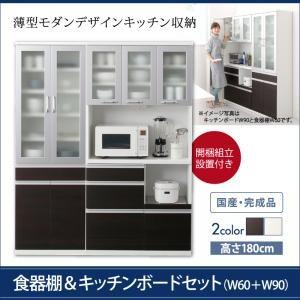 組立設置 奥行41cmの薄型モダンデザインキッチン収納 Sfida スフィーダ 食器棚+キッチンボードセット W60+W90|momoda