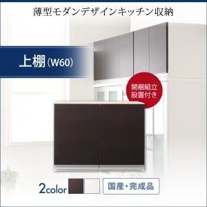 組立設置 奥行41cmの薄型モダンデザインキッチン収納 Sfida スフィーダ 上棚 W60|momoda