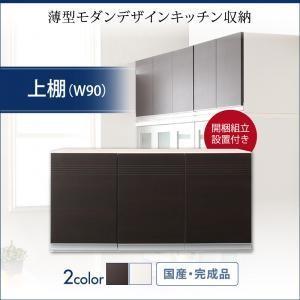 組立設置 奥行41cmの薄型モダンデザインキッチン収納 Sfida スフィーダ 上棚 W90|momoda