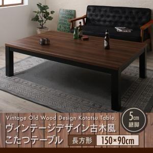 ヴィンテージデザイン古木風こたつテーブル 7th Ave セブンスアベニュー 5尺長方形 90×150cm|momoda