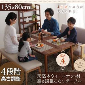 こたつテーブル 4段階高さ調整 天然木ウォールナット材 Nolan ノーラン 長方形80×135cm|momoda