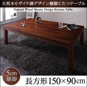 天然木モザイク調デザイン継脚こたつテーブル Vestrum ウェストルム 5尺長方形 90×150cm|momoda