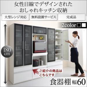 完成品 大型レンジ対応 女性目線でデザインされたおしゃれキッチン収納 Aina アイナ 食器棚 幅60|momoda
