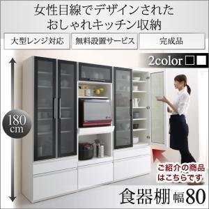 完成品 大型レンジ対応 女性目線でデザインされたおしゃれキッチン収納 Aina アイナ 食器棚 幅80|momoda