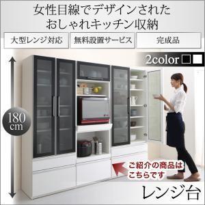 完成品 大型レンジ対応 女性目線でデザインされたおしゃれキッチン収納 Aina アイナ レンジ台|momoda