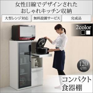 完成品 大型レンジ対応 女性目線でデザインされたおしゃれキッチン収納 Aina アイナ コンパクト食器棚|momoda