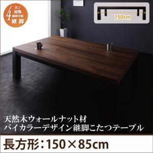 天然木ウォールナット材バイカラーデザイン継脚こたつテーブル Jerome ジェローム 5尺長方形 85×150cm|momoda