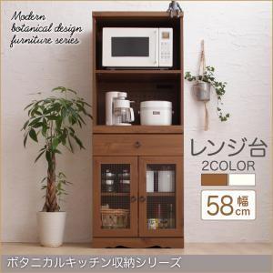 木目が美しいモダンボタニカルキッチン収納シリーズ Botanical ボタニカル レンジ台 幅58 高さ150|momoda