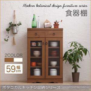 木目が美しいモダンボタニカルキッチン収納シリーズ Botanical ボタニカル 食器棚 幅59 高さ90|momoda