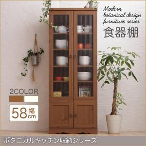 木目が美しいモダンボタニカルキッチン収納シリーズ Botanical ボタニカル 食器棚 幅58 高さ150|momoda