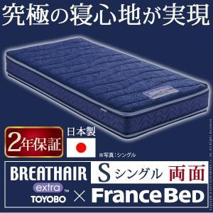 フランスベッド マットレス ブレスエアー入りマットレス 両面タイプ リハテック シングルサイズ シングル|momoda