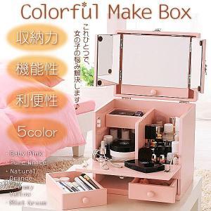メイクボックス5色カラー|momoda