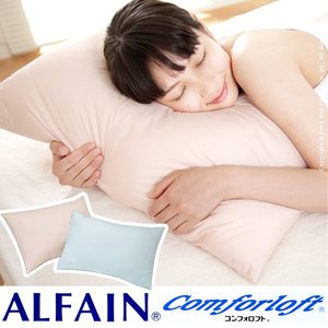 枕 日本製 いつも清潔 洗える 防ダニ枕 コンフォール 43×63cm 代引き不可|momoda
