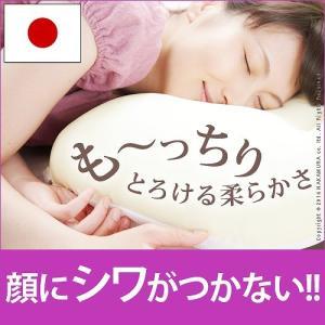 枕 洗える 日本製 顔にシワがつかない シンデレラピロー 43×63cm 代引き不可|momoda
