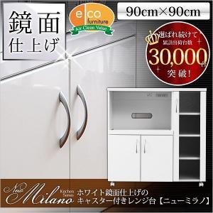 ホワイト鏡面仕上げのキッチンレンジ台【-NewMilano-ニューミラノ】(90cm×90cmサイズ)|momoda