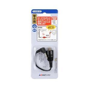日本アンテナ 家庭受信用 整合器 屋内用 PJ35B-SP|momoda