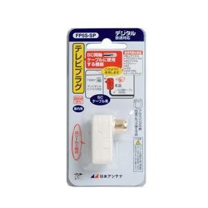 日本アンテナ 家庭受信用 テレビプラグ 屋内用 FP5S-SP|momoda