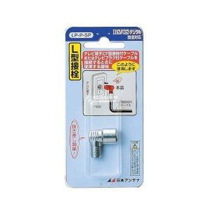 日本アンテナ 家庭受信用 L型接栓 プッシュプラグ-F型端子 LP-P-SP|momoda