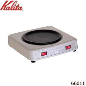 Kalita(カリタ) コーヒーウォーマー CW-90 66011|momoda