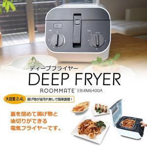 ROOMMATE DEEP FRYER ディープフライヤー EB-RM6400A|momoda
